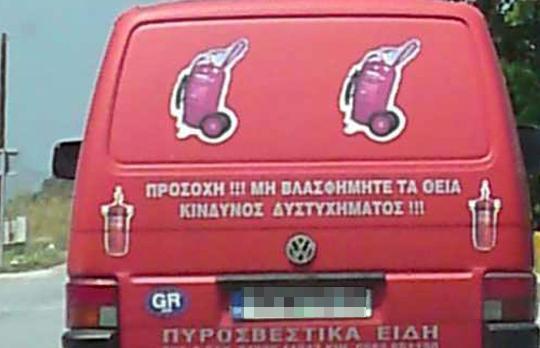 Ελληνικές ατάκες πίσω από αυτοκίνητα που έγραψαν ιστορία (φωτογραφίες) 9