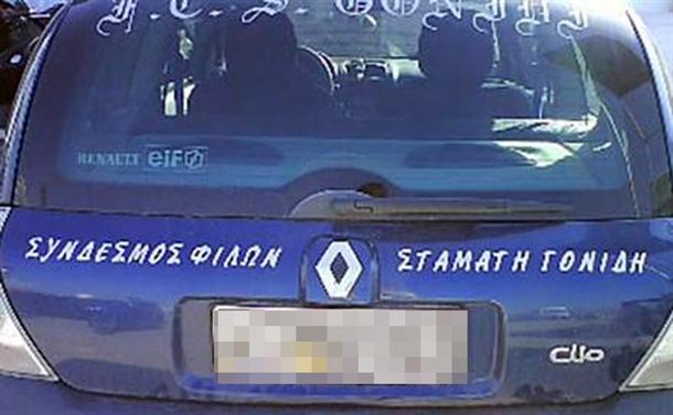 Ελληνικές ατάκες πίσω από αυτοκίνητα που έγραψαν ιστορία (φωτογραφίες) 5