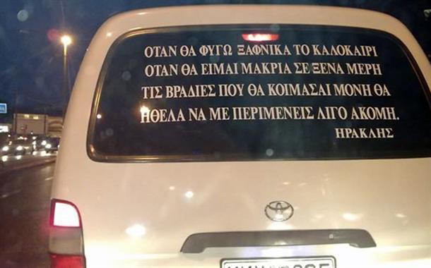 Ελληνικές ατάκες πίσω από αυτοκίνητα που έγραψαν ιστορία (φωτογραφίες) 6