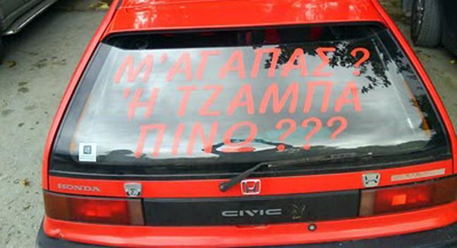 Ελληνικές ατάκες πίσω από αυτοκίνητα που έγραψαν ιστορία (φωτογραφίες) 1