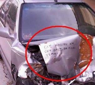 Ελληνικές ατάκες πίσω από αυτοκίνητα που έγραψαν ιστορία (φωτογραφίες) 2