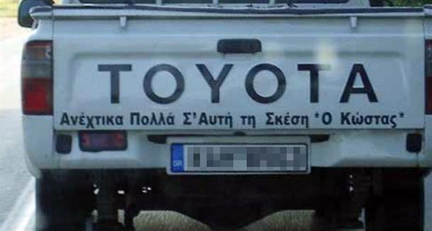 Ελληνικές ατάκες πίσω από αυτοκίνητα που έγραψαν ιστορία (φωτογραφίες) 7